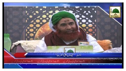 News Clip-07 Dec - Ameer-e-Aolesunnatدامت برکاتہم العالیہ Kay Silsila Faizan-e-Aala Hazrat Main Madani Phool