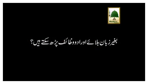 Baghair Zaban Hilaye Aurad o Wazaif Parh Saktay Hain?