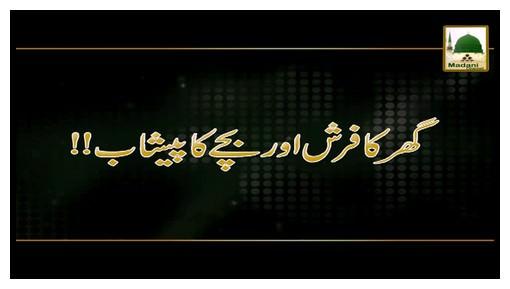 Ghar Ka Farsh Aur Bachay Ka Paishab