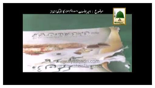 Ameer e Ahlesunnat  دامت برکاتہم العالیہ  Ka Anokha Andaz