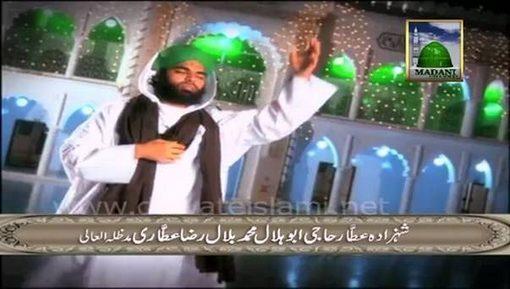 Aamad-e-Ramzan Hai