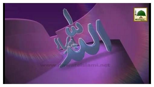 Iman Ki Shakhain Ep 205 - Wiladat e Mustafa ﷺ