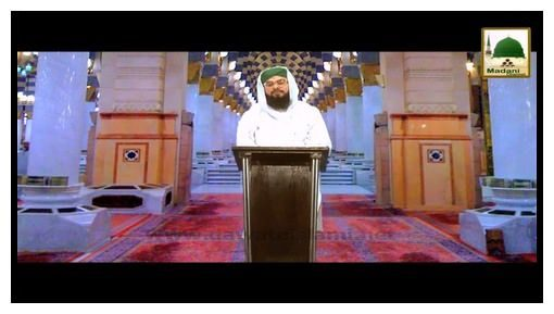 Main Qurban Ya Rasulallah(Ep:01) - Sarkar صلی اللہ علیہ وسلم Ka Jannat Ko Jana