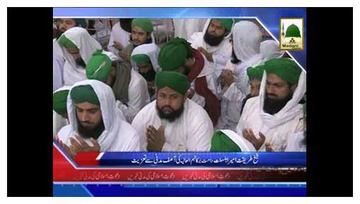 News Clip-11 Dec - Ameer-e-Ahlesunnat Ki Asif Madani Say Taziyat