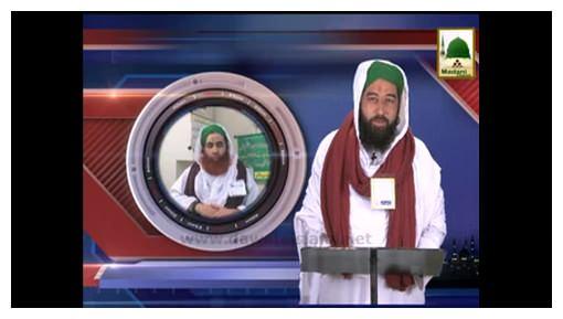 News Clip-12 Dec - Ameer-e-Ahlesunnat Ka Sori Paigham Muhammad Arshad Attari Kay Naam