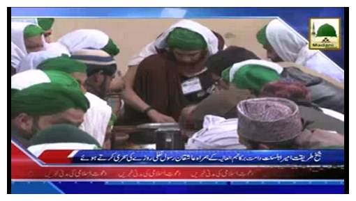 News Clip-13 Dec - Ashiqan-e-Rasool Ki Khanay Aur Julooe-Milad Main Ameer-e-Ahlesunnat Kay Sath Shirkat