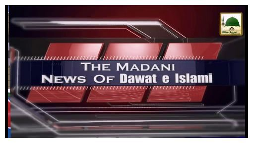 Madani News English - 25 Safar - 08 Dec