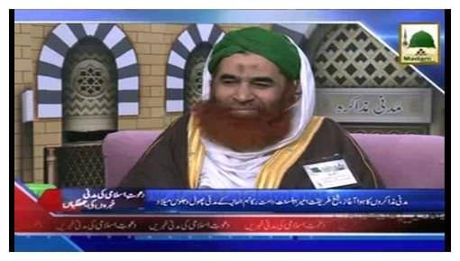 Madani Khabrain Urdu - 01 Rabi ul Awwal - 13 Dec