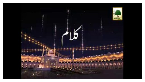 Bad-e-Ramazan Eid Hoti Hai