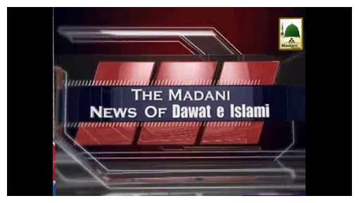 Madani News English - 02 Rabi ul Awwal - 14 Dec