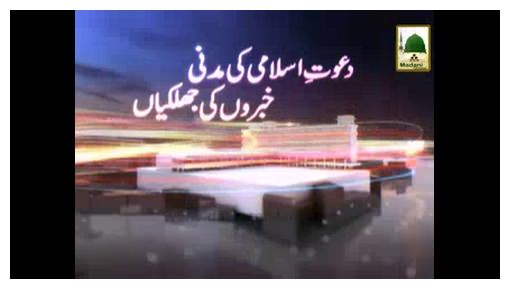 نیوز اردو(02 ربیع الاوّل - 14 دسمبر)
