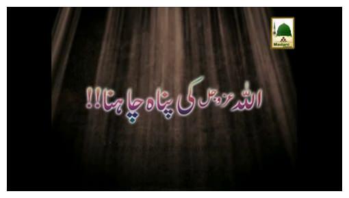 ALLAH Ki Panah Chahna