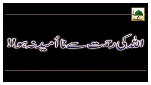 ALLAH Ki Rahmat Say Na Umeed Na Ho