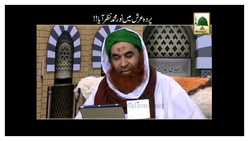 Parda e Arsh Main Noor e Muhammad Nazar Aya