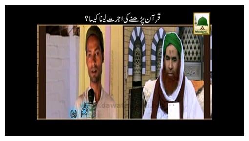 Quran Parhnay Ki Ujrat Laina Kaisa?