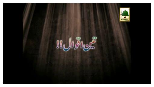 Teen 03 Aqwal