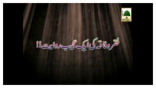 Faqr o Faqa Ki Aik Ajeeb Riwayat