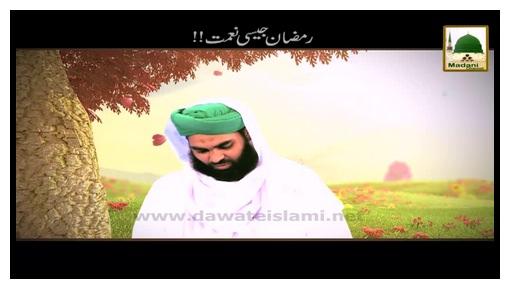 Ramazan Jaisi Naimat