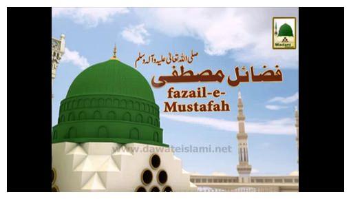 Fazail-e-Mustafa ﷺ (Ep:04) - Muhabbat-e-Mustafa ﷺ
