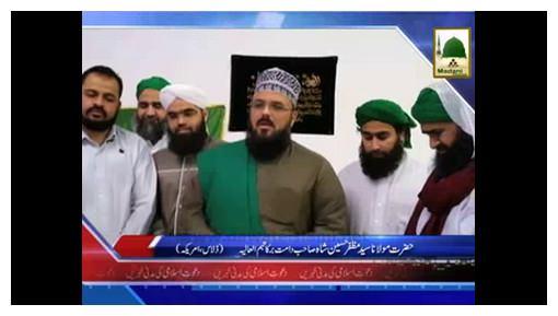 News Clip-16 Dec - Sayyed Muzaffar Hussain Shah Sahab