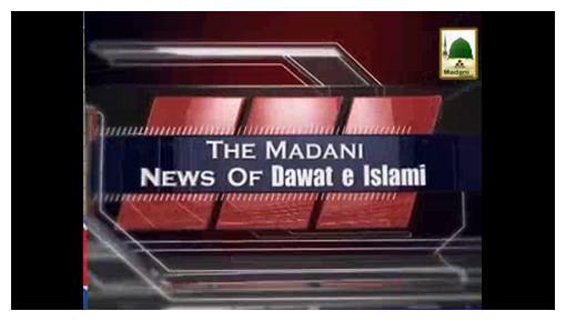 News English(05 Rabi-ul-Awwal - 17 Dec)