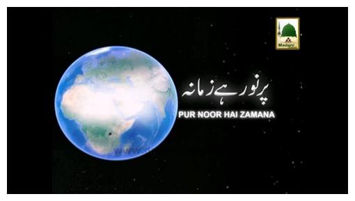 Pur Noor Hai Zamana(Ep:03) - Meray Noori Aaqaﷺ
