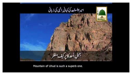 Jabal-e-Uhud Ki Hazria