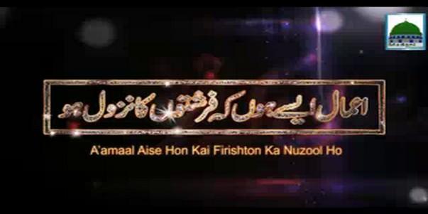 Aamal Aisay Hon Kay Farishton Ka Nuzool Ho(Ep:32) - Sahaba-e-Kiram علیہم الرّضوان Par Farishton Ka Nuzool