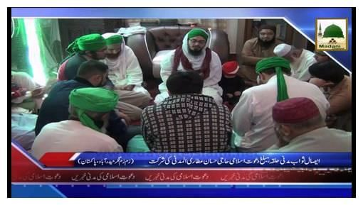 News Clip-19 Dec - Esal-e-Sawab Madani Halqay Main Haji Hassan Attari Almadani Ki Shirkat