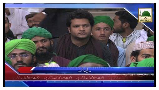 News Clip-20 Dec - Azan Kab Kab Di Jaskti Hai
