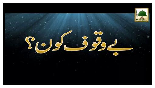 Be Waqoof Kon