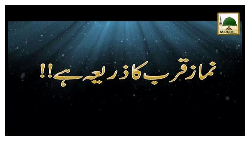 Namaz Qurb Ka Zariya