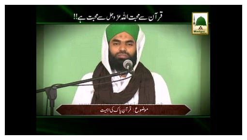 Quran Say Muhabbat ALLAH Say Muhabbat Hai