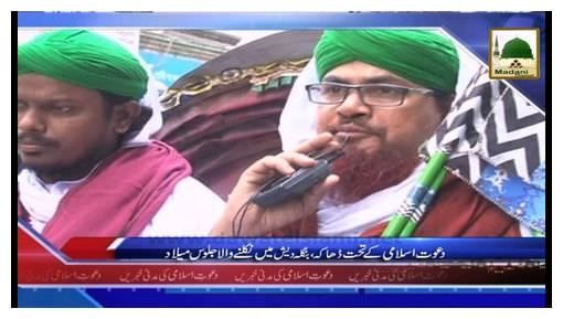 News Clip-21 Dec - Mukhtalif Mumalik Main Nikalnay Wala Julooe-Milad