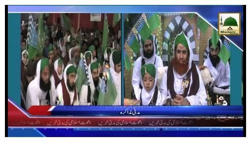 News Clip-22 Dec - Ameer-e-Ahlesunnat Madani Muzakray Main Madani Phool Detay Hoye