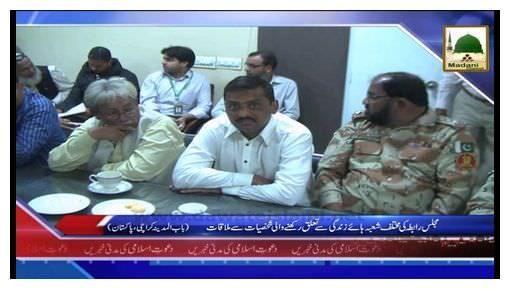 News Clip-23 Dec - Majlis-e-Rabita Ki Mukhtalif Shakhsiyat Say Mulaqat