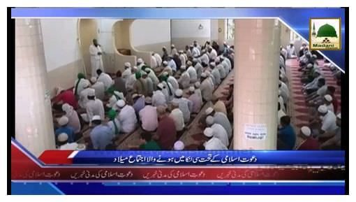News Clip-23 Dec - Mukhtalif Muqamat Par Ijtima-e-Milad
