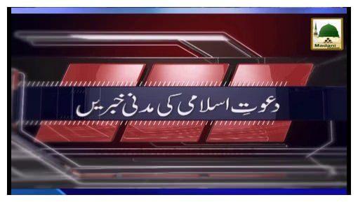 Madani Khabrain Urdu - 22 Dec - 10 Rabi ul Awwal