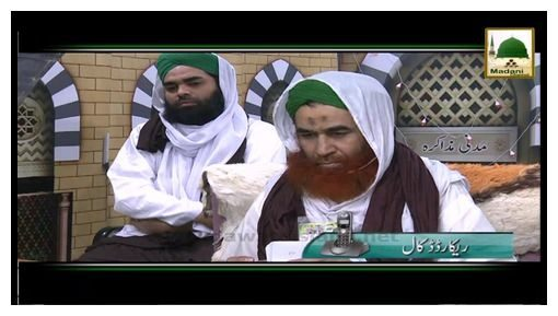 Aal-e-Rasool ﷺ Ki Islah