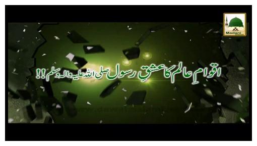 Aqwam-e-Aalam Ka Ishq-e-Rasoolﷺ