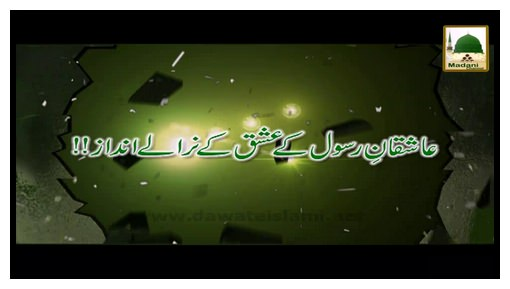 Ashiqan-e-Rasool Kay Ishq Kay Niralay Andaz