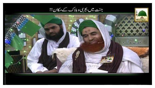 Jannat Main Bajri Aur Balak Kay Makan