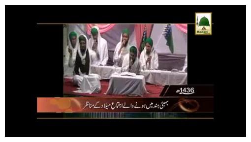 Package - Ijtima-e-Meelad Kay Manazir Hind Main
