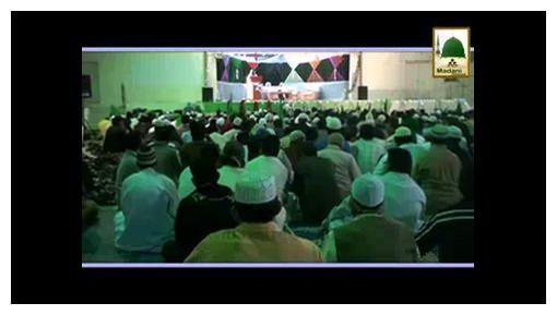 Package - Ijtima-e-Milad (Bahrain Manama)