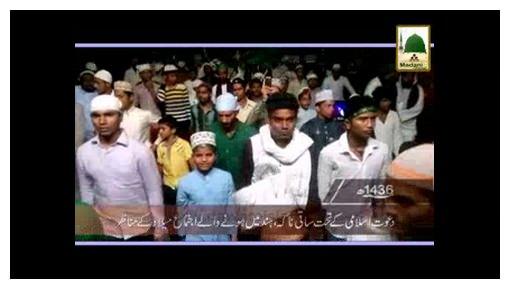 Package - Ijtima-e-Milad Kay Manazir (Saki Naka Hind)