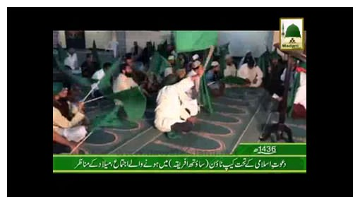 Package - Ijtima-e-Milad Kay Manazir South Africa Main