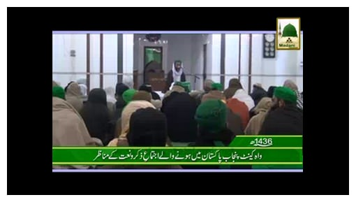 Package - Itima-e-Milad Aur Charaghan (Wah Cantt Punjab)