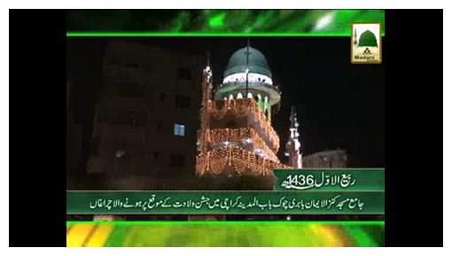 Package - Jashn-e-Wiladat Ka Charaghan Kanz-ul-Iman Masjid Karachi