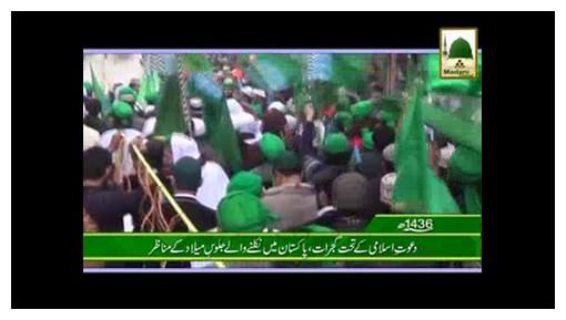 Package - Juloos-e-Milad (Gujrat , Pakistan)