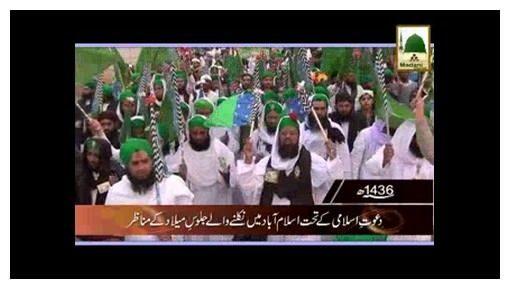 Package - Juloos-e-Milad (Islamabad)